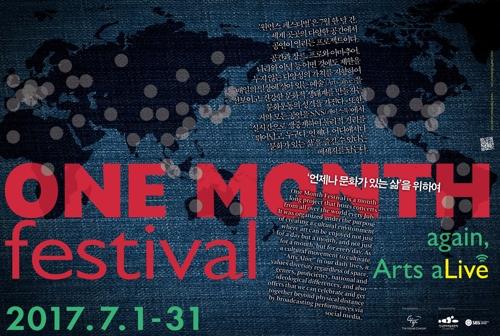 한달간 세계 릴레이 공연…'원 먼스 페스티벌'