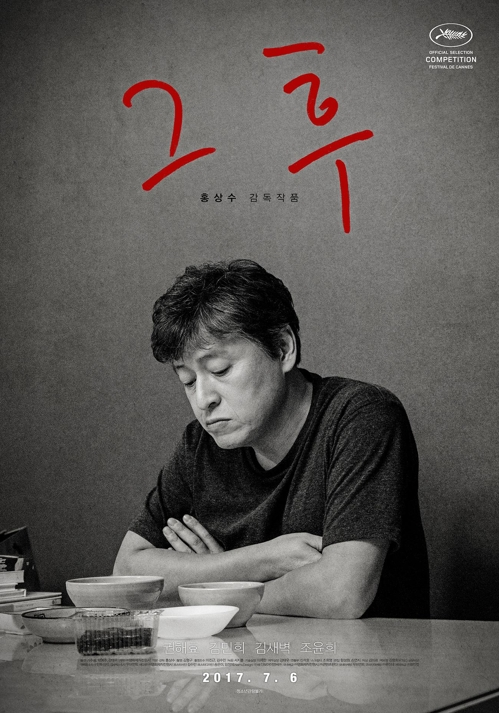 세 여자에 둘러싸인 한 남자…홍상수 신작 '그 후'