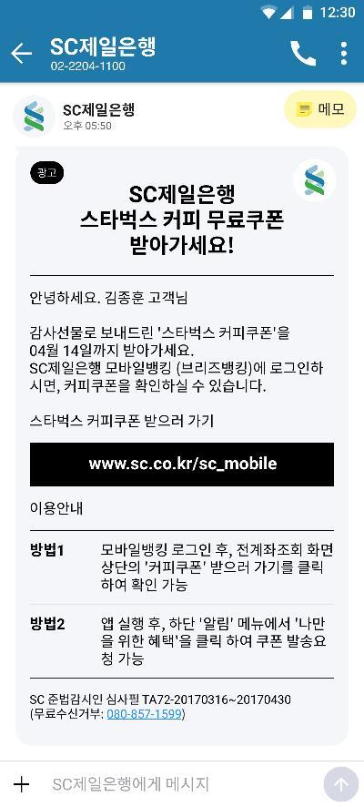 """""""차별화한 금융정보 문자 보내요""""…NHN엔터, SC은행 제휴"""