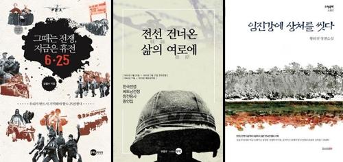 한국전쟁 67주년…참전용사 증언집 등 관련서적 잇따라 출간
