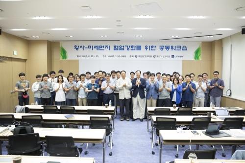 [울산소식] UNIST, 황사-미세먼지 협업강화 워크숍