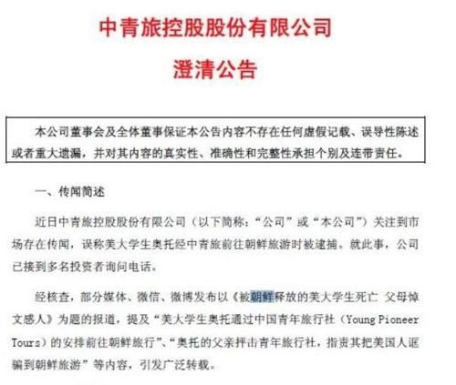 """중국청년여행사 """"웜비어 北여행과 관계 없다…오보로 피해"""""""