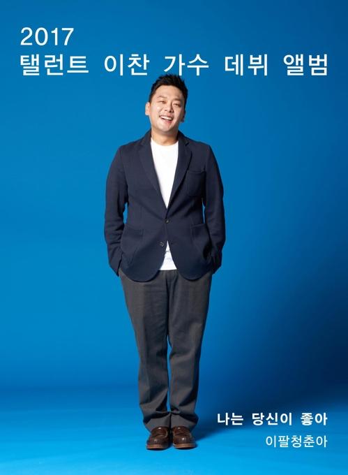 """연기자 이찬, 트로트 가수 데뷔…""""백혈병 투병 아들 위해"""""""