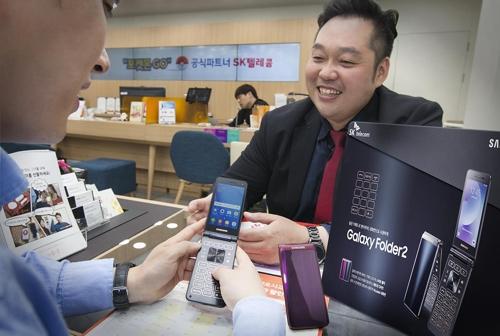 SKT, 20만원대 폴더형 스마트폰 '갤럭시 폴더2' 출시