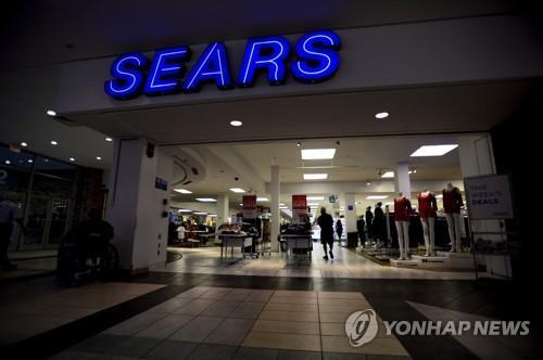 캐나다 백화점 체인 시어스, 점포 59곳 폐쇄…2천900명 감원