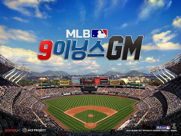 컴투스, 모바일 야구게임 'MLB 9이닝스 GM' 글로벌 출시