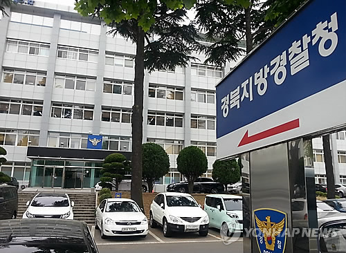 """경북 경찰 """"약자 인권보호 경찰로 거듭나겠다"""""""