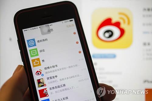 中당국, '중국판 트위터' 웨이보에 웹방송 중단 명령