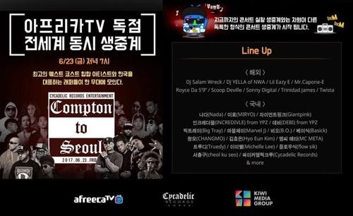 아프리카TV, 힙합축제 '컴튼 투 서울' 독점 생중계