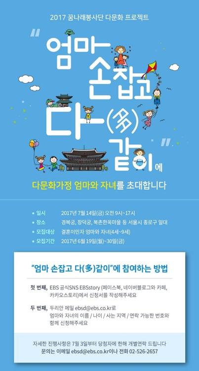 """[게시판] EBS 꿈나래봉사단 """"다문화 엄마와 궁궐 체험하세요"""""""