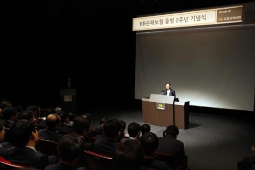 [게시판] KB손해보험, 출범 2주년 기념식 개최