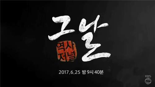 """'역사저널 그날' PD """"시즌1이 입문서라면 시즌2는 심화과정"""""""