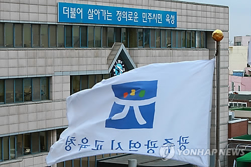 광주시교육청 지방공무원 46명 승진 인사