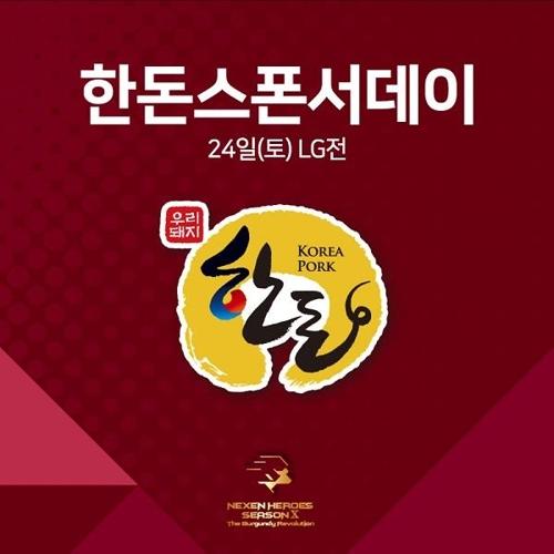 넥센, 24일 LG전 '한돈 스폰서데이' 이벤트