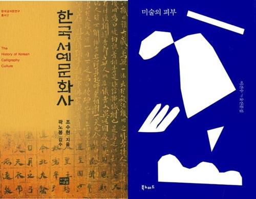 [신간] 한국서예문화사·미술의 피부·광야와 도시