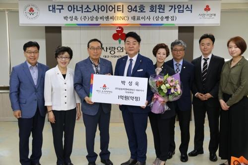 박성욱 삼송빵집 대표 아너소사이어티 가입
