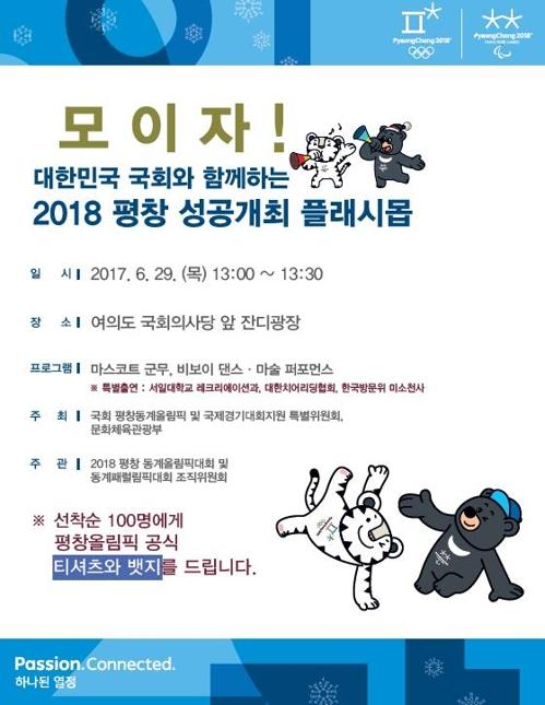 '평창올림픽 성공 기원' 플래시몹, 29일 국회서 개최