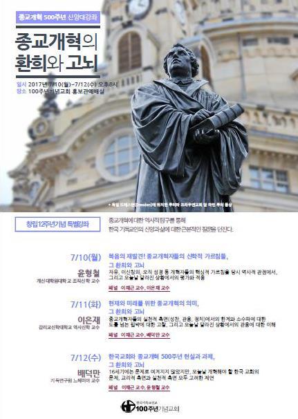 100주년기념교회, 종교개혁 500주년 특별강좌 열어