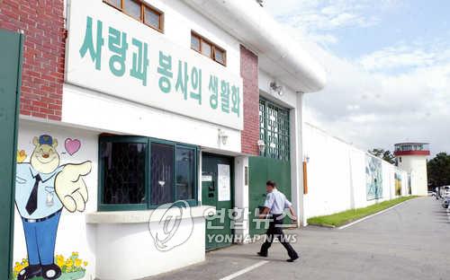 전주교도소서 50대 수감자 목매 중태