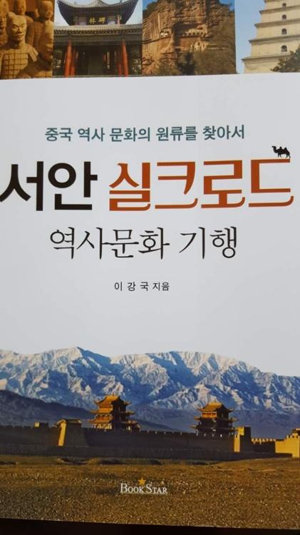 """주중 외교관 '서안 실크로드' 출간…""""韓中 뿌리 깊은곳"""""""