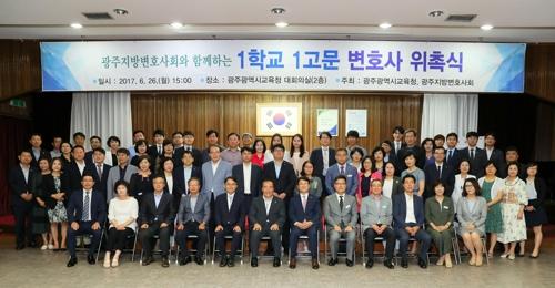 광주시교육청-변호사회 '1학교 1고문 변호사제' 위촉식