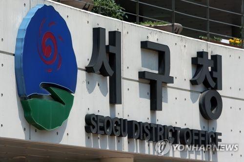 근무 중 뇌출혈 사망 순직 요구…광주 서구공무원노조 시위