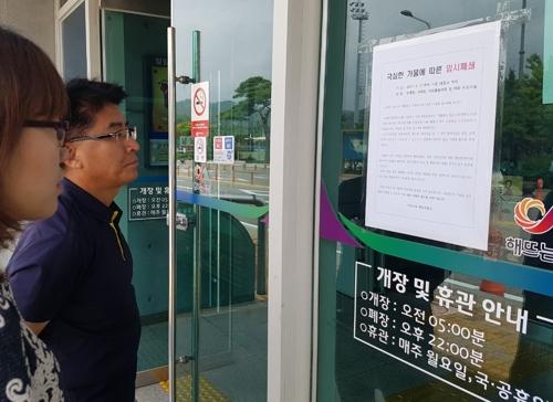 '한방울의 물이라도'…수영장·샤워실 운영 중단