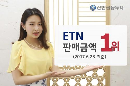 """신한금융투자 """"ETN 판매금액 1천400억원…업계 1위"""""""