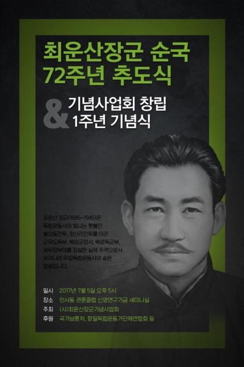 항일운동가 최운산 장군 순국 72주기 추도식