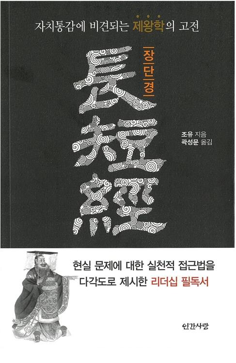 [동정] 곽성문 코바코 사장, 중국 고전 '장단경' 완역