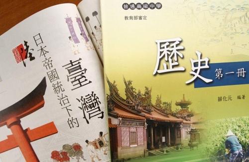대만 역사교과서 논쟁…탈중국화에 국민당 반발 거세