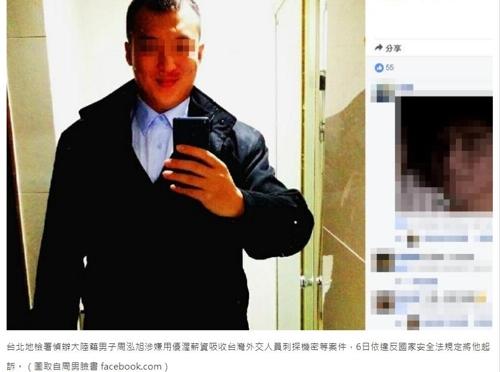 대만, 중국인 간첩 혐의 기소…퇴역장교 中방문 규제도 강화