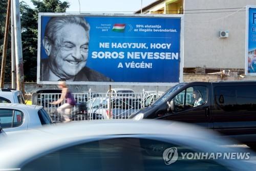 """反유대 논란에 헝가리 """"소로스 비방 캠페인 중단"""""""