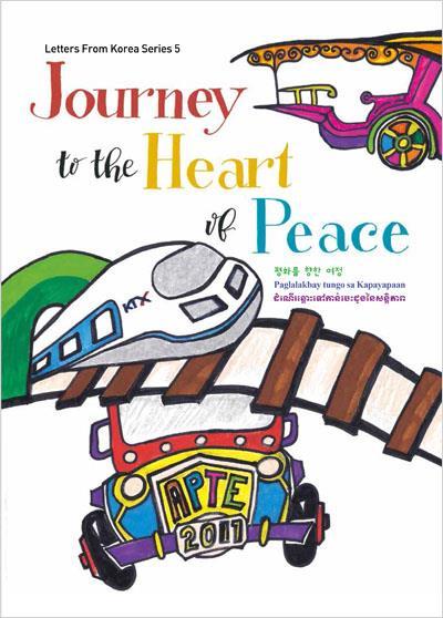 캄보디아·필리핀 교사들이 엮은 책 '평화를 향한 여정'