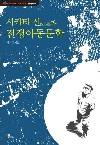 전쟁과 어린이 디아스포라 문제 다룬 책 번역 출간