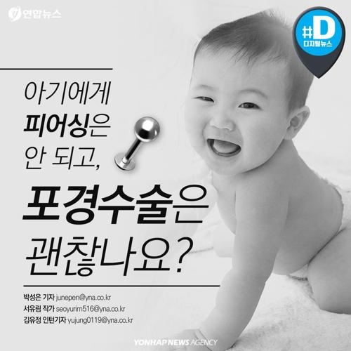 [카드뉴스] 아기에게 피어싱은 안 되고, 포경수술은 괜찮나요