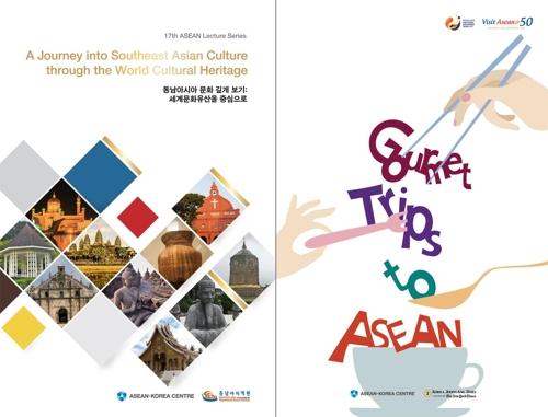 한-아세안센터 '동남아시아 문화 깊게 보기' 출간
