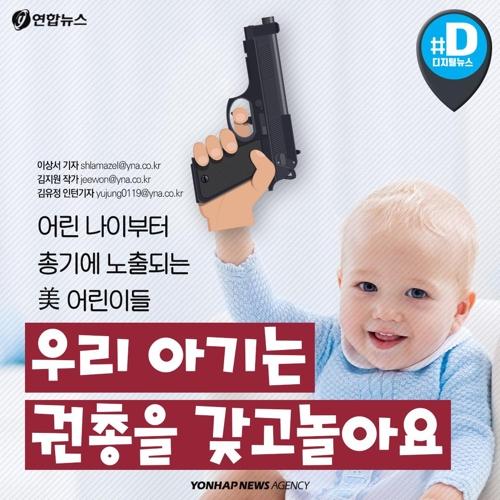 [카드뉴스] 아기에게 권총을 쥐어 줘도 괜찮을까요