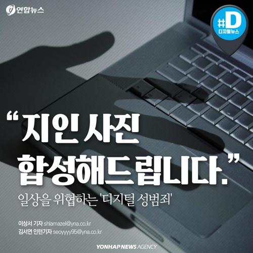 """[카드뉴스] """"이럴수가, 내 얼굴이""""…알몸사진 합성·유포 범죄 기승"""