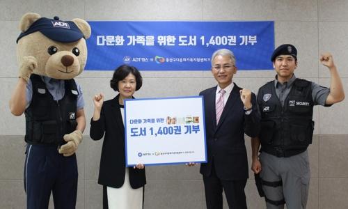 ADT캡스, 다문화 가정에 어린이도서 1천400여권 기부
