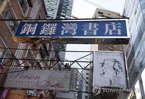 """中 탄압에 문닫은 홍콩 서점, 대만서 개점키로…""""저항 상징"""""""