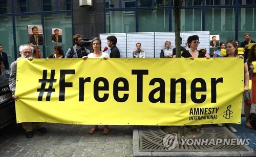 터키법원, 국제앰네스티 간부 등 인권활동가 6명 구금 명령