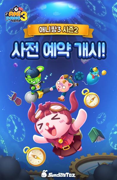 [게시판] 선데이토즈, '애니팡3' 시즌2 사전 예약 이벤트