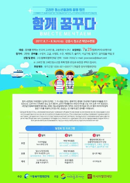 동북아평화연대, 강릉서 고려인 청소년 동행 캠프