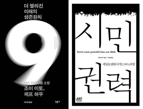 [신간] 나인·시민권력