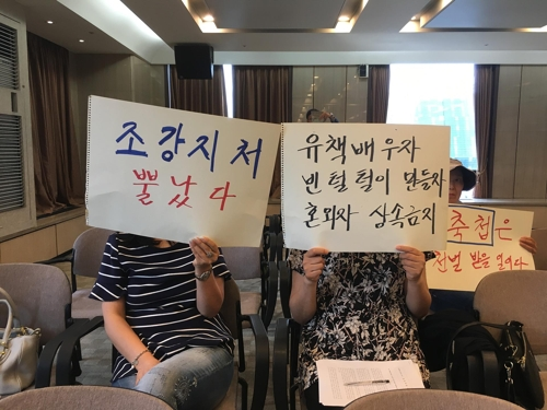 [VR현장] 악성 댓글로 고소당한 주부 네티즌들의 기자회견