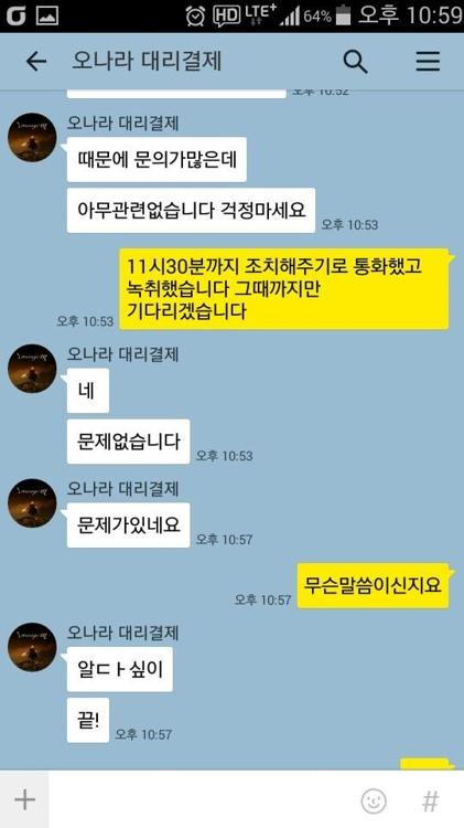 리니지M 게임머니 대리구매 사기…수억원 규모 추정