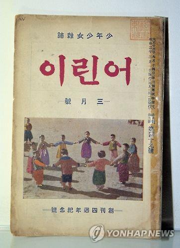 [김은주의 시선] 아동 잡지 '어린이'와 소파 방정환
