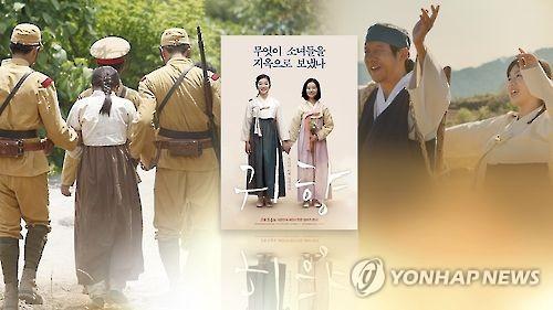 대만서 軍위안부 영화'귀향' 첫 상영…한국인 피해 알려
