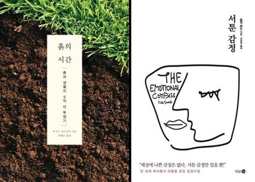 [신간] 흙의 시간·서툰 감정
